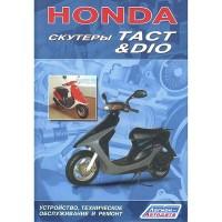 Книга Скутеры на скутер Хонда Дио