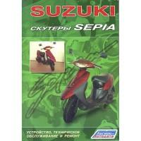 Книга Скутеры  SUZUKI SEPIA