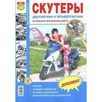 Книга  Скутеры эксплутация и ремонт  мягкий переплет