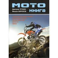 Книга  Мотокнига