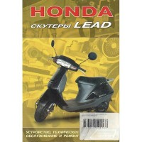 Книга Скутеры  HONDA LEAD