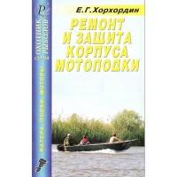 Книга  Ремонт и защита корпуса мотолодки